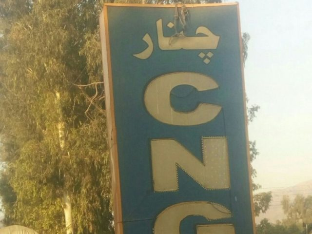 Channar CNG, Havelian